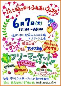 2014festa_poster4