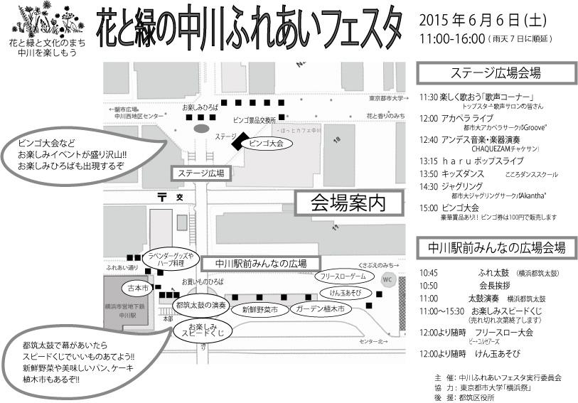 2015.6ふれあいフェスタ表-当日広報(1)