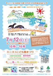 mini-yoko2014夏祭りv8トンボなしoutline