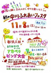 2014秋のフェスタポスター10152