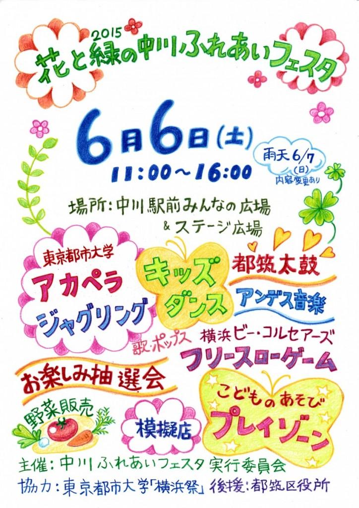 2015春フェスタポスター