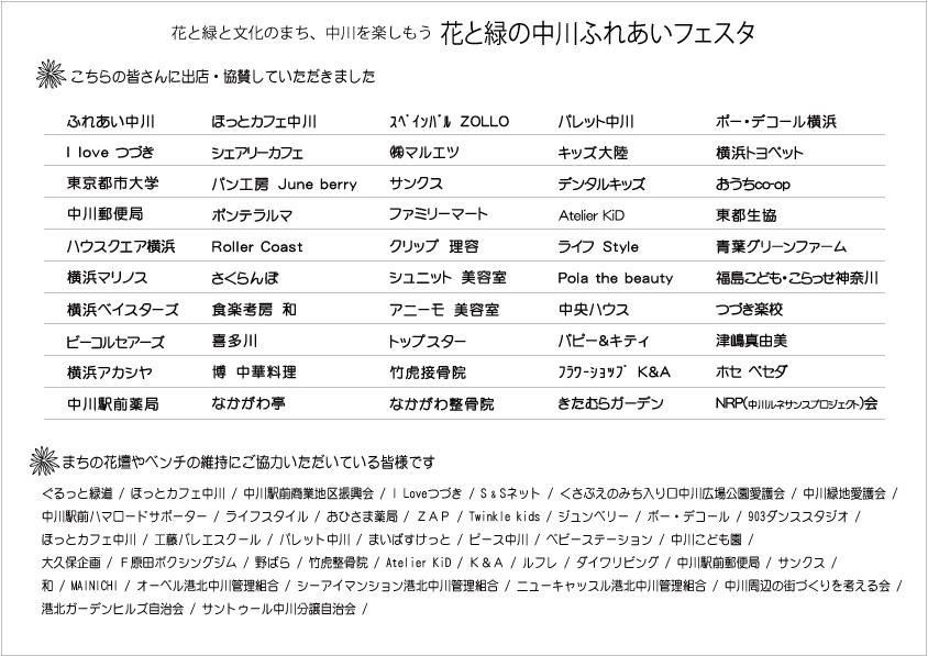 2015.6ふれあいフェスタ当日広報裏-(1)