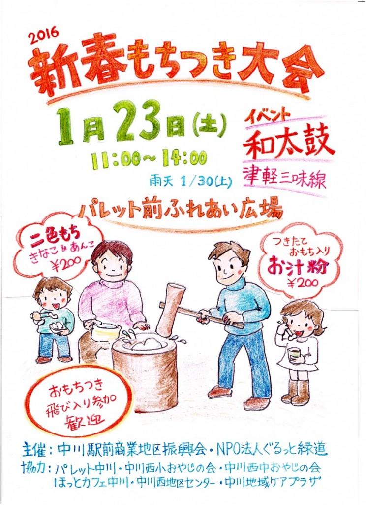 2016新春餅つき大会 002