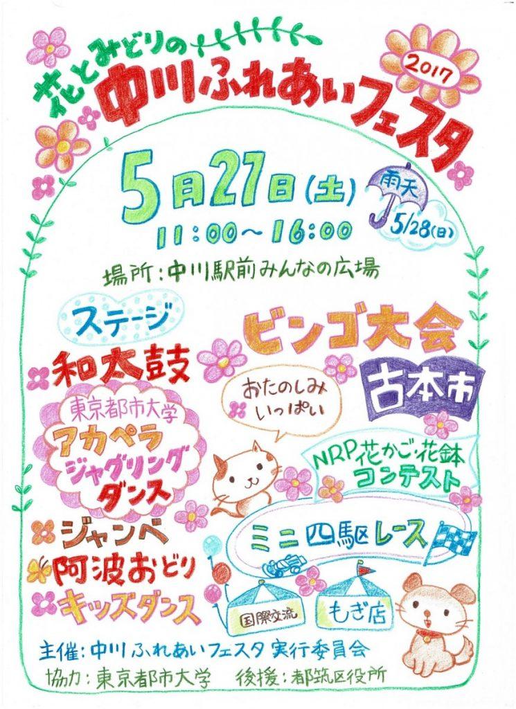 2017春ふれあいフェスタポスター HP用