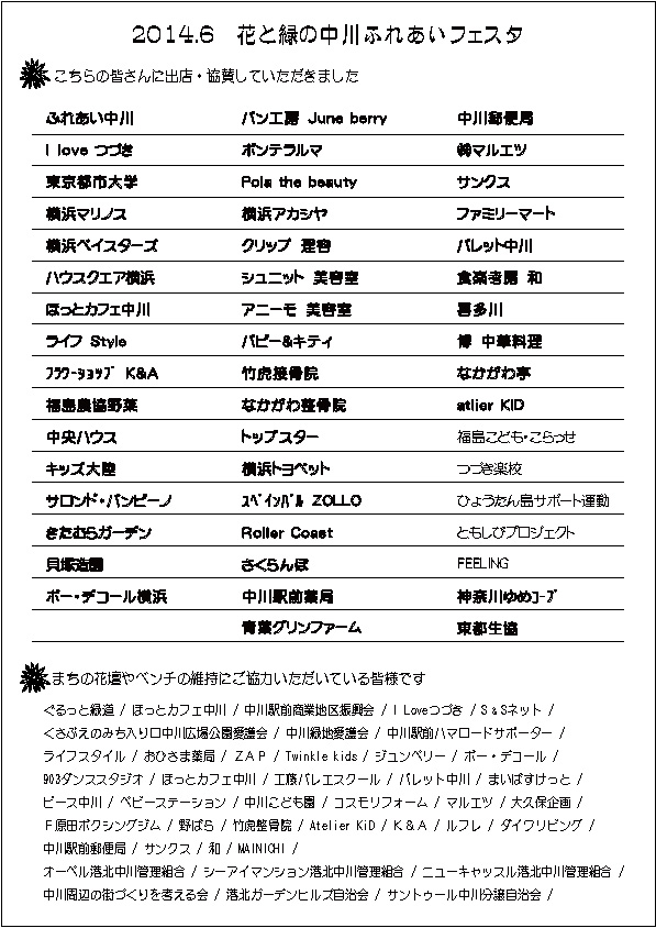 2014.6ふれあいフェスタ協賛