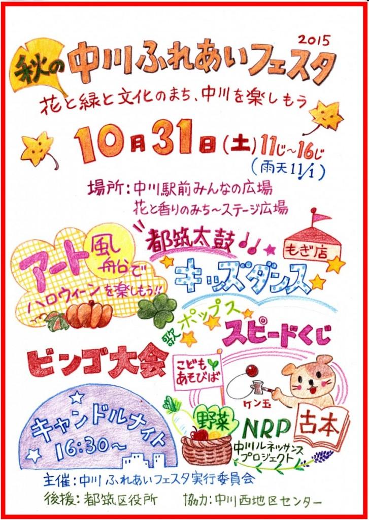 2015秋のフェスタポスター改枠付き