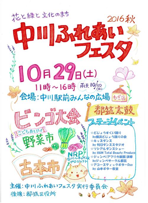2016秋のフェスタポスター0927