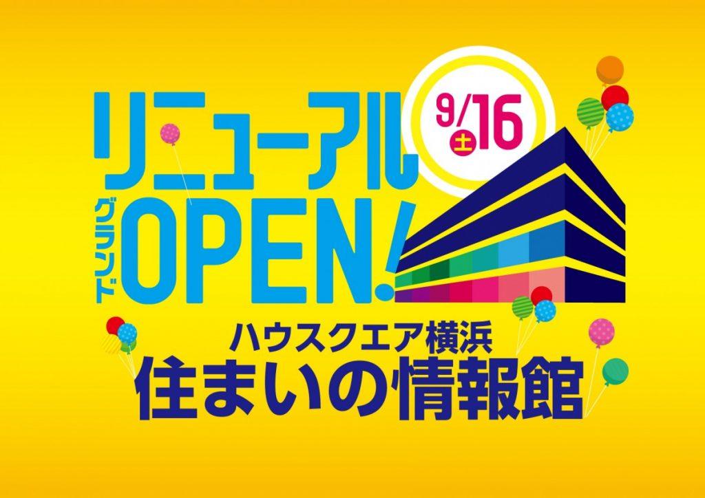201708リニュアルオープンロゴ組-01